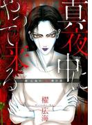 真夜中にやって来る 櫂広海の恐怖傑作選 (エルジーエーコミックス)