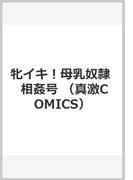 牝イキ!母乳奴隷  相姦号 (真激COMICS)