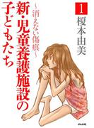 【6-10セット】新・児童養護施設の子どもたち(ストーリーな女たち)