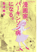 【6-10セット】漫画家、パーキンソン病になる。(ぶんか社コミックス)