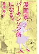 【21-25セット】漫画家、パーキンソン病になる。(ぶんか社コミックス)