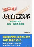 緊急点検!JA自己改革 組合員目線の組織・事業の再構築