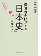 愛されたい!なら「日本史」に聞こう 先人に学ぶ「賢者の選択」 (祥伝社黄金文庫)(祥伝社黄金文庫)