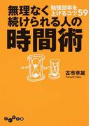 無理なく続けられる人の時間術 勉強効率を上げるコツ59 (だいわ文庫)(だいわ文庫)