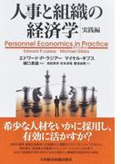 人事と組織の経済学 実践編