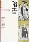 現代語訳 隋書 中国史書入門
