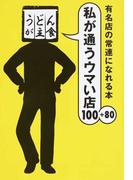 私が通うウマい店100+80 有名店の常連になれる本