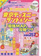 すっきりわかる東京ディズニーランド&シー最強MAP&攻略ワザ 2017年版 (扶桑社MOOK)(扶桑社MOOK)