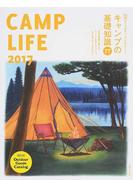 CAMP LIFE 2017 特集キャンプの基礎知識77