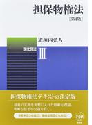 担保物権法 第4版 (現代民法)