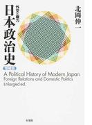 日本政治史 外交と権力 増補版