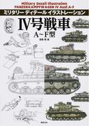 Ⅳ号戦車A〜F型 (ミリタリーディテールイラストレーション)