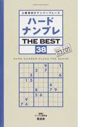 ハードナンプレTHE BEST38