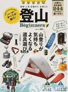 登山for Beginners プロが選んだ山登りが気持ちよくなる道具選び大全集