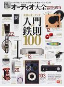 オーディオ大全 2017−2018 U10万円システムから始める本格オーディオ入門 (100%ムックシリーズ)(100%ムックシリーズ)