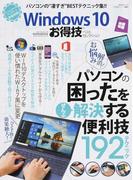 お得技シリーズ087 Windows10お得技ベストセレクション (晋遊舎ムック お得技シリーズ)(晋遊舎ムック)