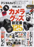 デジタルカメラ完全ガイド 最新カメラから便利ガジェットまで大公開!