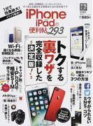 iPhone & iPadの便利帖 (晋遊舎ムック 便利帖シリーズ)(晋遊舎ムック)