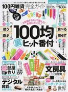 100円雑貨完全ガイド 2017