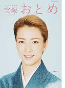 宝塚おとめ 2017年度版 (タカラヅカMOOK)(タカラヅカMOOK)