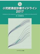 小児肥満症診療ガイドライン 2017