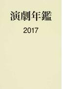 演劇年鑑 2017