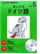 NHKラジオまいにちドイツ語 2017 5 (NHK CD)