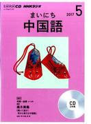 NHKラジオまいにち中国語 2017 5 (NHK CD)
