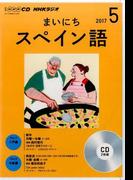 NHKラジオまいにちスペイン語 2017 5 (NHK CD)
