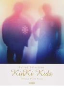 Ballad Selection KinKi Kids (オフィシャル・ピアノ・スコア)
