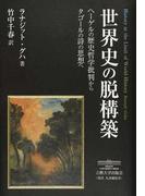 世界史の脱構築 ヘーゲルの歴史哲学批判からタゴールの詩の思想へ