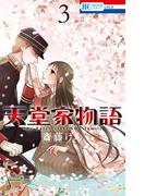 天堂家物語 (3)(花とゆめコミックス)
