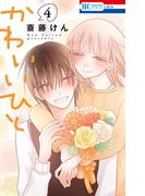 かわいいひと (4)(花とゆめコミックス)