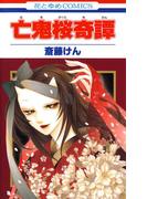 亡鬼桜奇譚(花とゆめコミックス)