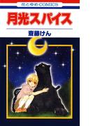 月光スパイス(花とゆめコミックス)
