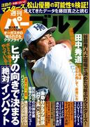 週刊パーゴルフ 2017/4/18号