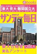 大学合格者高校別ランキング(3)