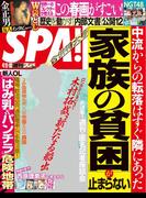 週刊SPA! 2017/04/11・18合併号