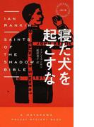寝た犬を起こすな (HAYAKAWA POCKET MYSTERY BOOKS リーバス警部シリーズ)(ハヤカワ・ポケット・ミステリ・ブックス)