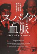 スパイの血脈 父子はなぜアメリカを売ったのか?