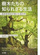 樹木たちの知られざる生活 森林管理官が聴いた森の声