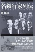 """新装版 名銀行家列伝 社会を支えた""""公器""""の系譜 新装版"""
