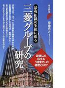 三菱グループの研究 最強組織の実像に迫る (歴史新書)(歴史新書)