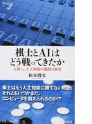 棋士とAIはどう戦ってきたか 人間vs.人工知能の激闘の歴史 (新書y)