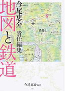 今尾恵介責任編集 地図と鉄道