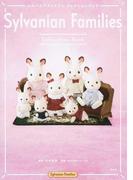 シルバニアファミリーコレクションブック