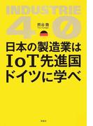 日本の製造業はIoT先進国ドイツに学べ INDUSTRIE 4.0