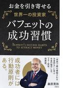 お金を引き寄せる世界一の投資家バフェットの成功習慣