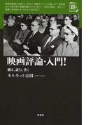 映画評論・入門! 観る、読む、書く