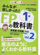 みんなが欲しかった!FPの教科書1級 基礎編・応用編に対応 '17−'18年版Vol.2 タックスプランニング/不動産/相続・事業承継